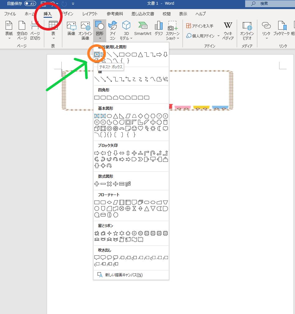 クラスだより,作り方,ワード,パソコン